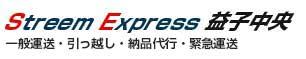 Stream Express 益子中央